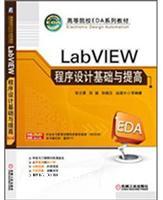 LabVIEW程序设计基础与提高