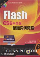FlashCS6中文版标准实例教程