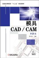 模具CAD/CAM第2版