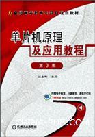 单片机原理及应用教程第3版