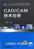 CAD/CAM技术应用