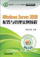 windowsserver2008配置与管理实例教程