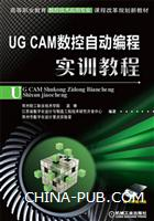 UGCAM数控自动编程实训教程