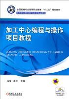 加工中心编程与操作项目教程
