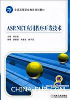 ASP.NET应用程序开发技术