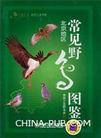 常见野鸟图鉴北京地区