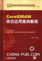 CorelDRAW岗位应用案例教程