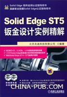 SolidEdgeST5钣金设计实例精解