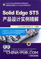 SolidEdgeST5产品设计实例精解