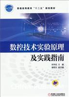 数控技术实验原理及实践指南