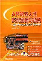 ARM嵌入式系统基础与应用----基于Proteus和IAREWARM