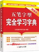 五笔字型完全学习字典精编版