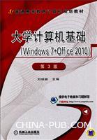 大学计算机基础(Windows7+Office2010)第3版