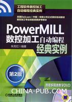 PowerMILL数控加工自动编程经典实例第2版