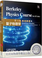 伯克利物理学教程(SI版)第4卷量子物理学(英文影印版)