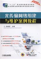 光传输网络组建与维护案例教程