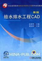 给水排水工程CAD第2版