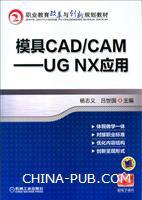 模具CAD/CAM――UGNX应用