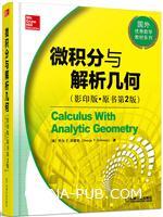 微积分与解析几何(影印版・原书第2版)
