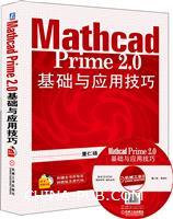 MathcadPrime2.0基础与应用技巧