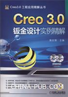 Creo3.0钣金设计实例精解