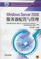 WindowsServer2008服务器配置与管理