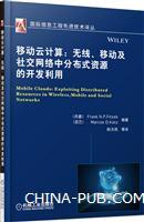 移动云计算:无线、移动及社交网络中分布式资源的开发利用