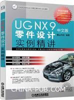 UGNX9中文版零件设计实例精讲