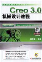 Creo3.0机械设计教程(高职高专教材)