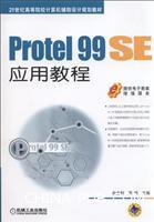 Protel99SE应用教程