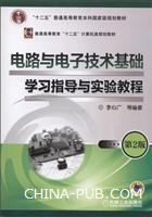 电路与电子技术基础学习指导与实验教程第2版