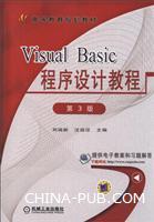 VisualBasic程序设计教程第3版