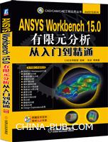 ANSYSWorkbench15.0有限元分析从入门到精通