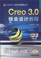 Creo3.0钣金设计教程