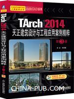 TArch2014天正建筑设计与工程应用案例精粹第3版