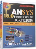 ANSYS15.0多物理耦合场有限元分析从入门到精通