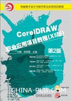 CorelDRAW职业应用项目教程(X5版)第2版