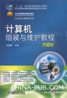计算机组装与维护教程第6版