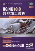 UGNX10.0数控加工教程