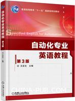 自动化专业英语教程第3版
