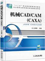 机械CAD/CAM(CAXA)