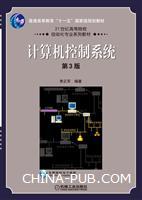 计算机控制系统第3版
