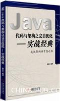 Java代码与架构之完美优化――实战经典