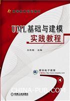 UML基础与建模实践教程