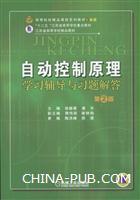 自动控制原理学习辅导与习题解答第2版