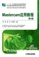 Mastercam应用教程第4版