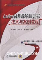 Android开源项目开发技术与案例教程