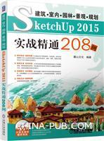 建筑.室内.园林.景观.规划SketchUp2015实战精通208例