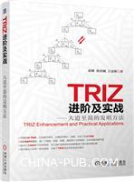 TRIZ进阶及实战――大道至简的发明方法