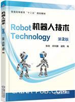 机器人技术第2版